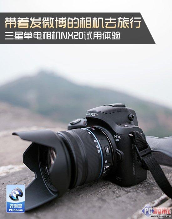 带着能发微博的相机去旅行 三星单电相机NX20试用体验