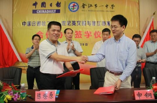 中国日报社二十一世纪英文报副总裁申钢(右)和晋江一中校长陈燎原代表双方签字