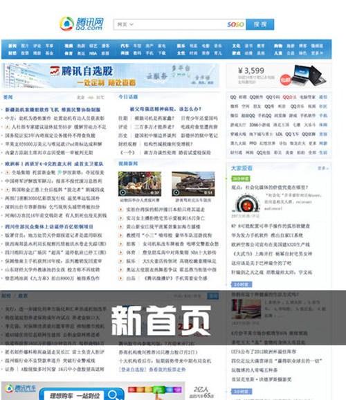 腾讯新首页