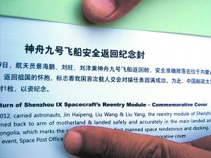 本报讯(记者王琼)神舟九号成功发射并返航,中国邮政太空邮局为此发行了一系列纪念封。然而,邮友王先生却发现,他买到的纪念封,竟有人名拼音错误。