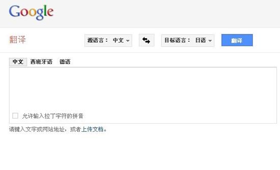 谷歌翻译来自网络截图。