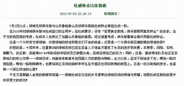 杭州绿城俱乐部官方公告:杜威转会鲁能(绿城官网截屏)