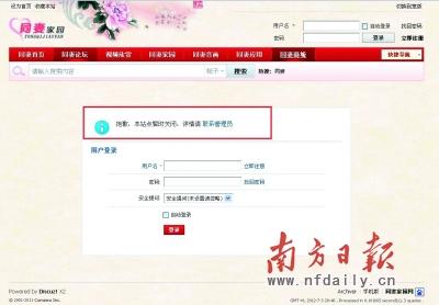 """""""中国同妻家园""""被指欺诈"""