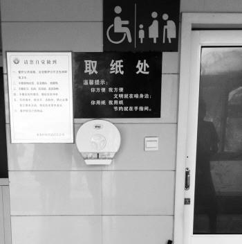 7月2日下午3点,在青岛栈桥附近第六海水浴场的公共厕所内,免费提供的卫生纸已经用完。