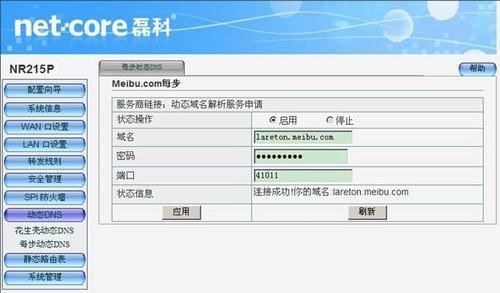 请拨打netcore磊科全国技术服务热线:400-810-1616或登陆磊科官网:www