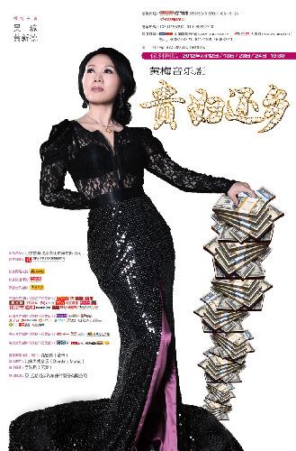吴琼音乐剧 贵妇还乡 海报