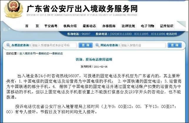 广东出入境管理局服务热线被指借机谋利