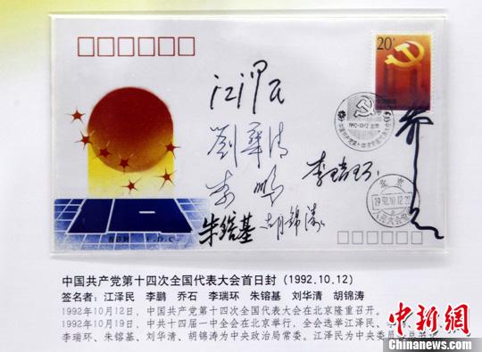中外政要及 大腕 签名盖章书和签名封亮相上海