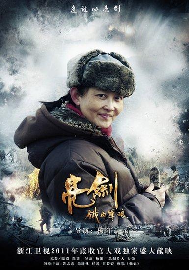 杨阳导演的 亮剑
