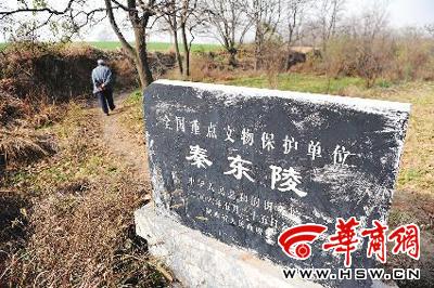 在被盗陵墓的东北方向就是秦东陵的保护碑本报资料照片记者赵雄韬摄