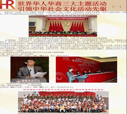 第二届世界中华品牌盛典 暨世界经贸文化与全球区域合作联盟大会即将举行
