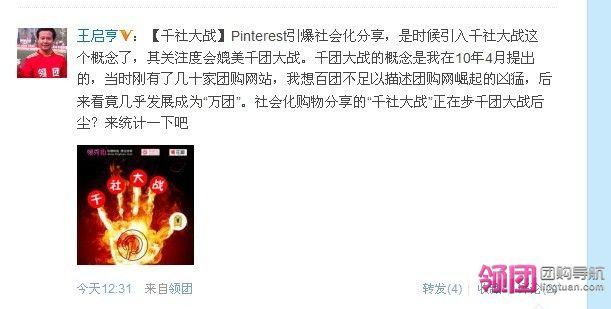 """王启亨:社会化分享的""""千社大战""""vs. 团购行业""""千团大战"""""""
