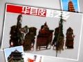 时尚之旅带您去西安 体验悠久的名城古迹