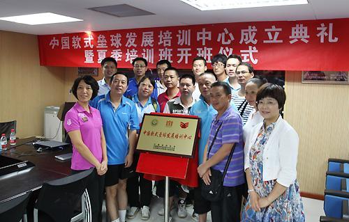 垒球软式首届v垒球培训中心成立全国培训班开班(冠军)2014年中国悠悠球视频组图图片