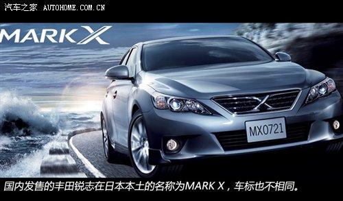 除锐志外,其实几乎70%以上的丰田车型在日本本土都拥有车系独立设计的