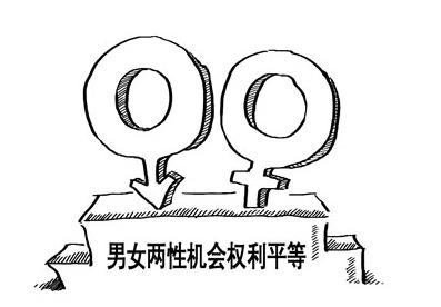 深圳出台国内首部性别平等促进条例(组图)