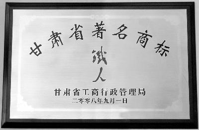 彭阳春 中国驰名商标