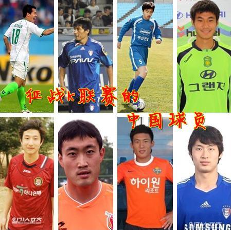 00.征战K联赛的中国球员