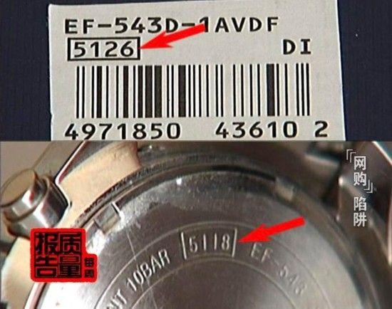 表外包装盒上标注的机芯编号是5126,而手表背面标注的机芯编号却是5118。