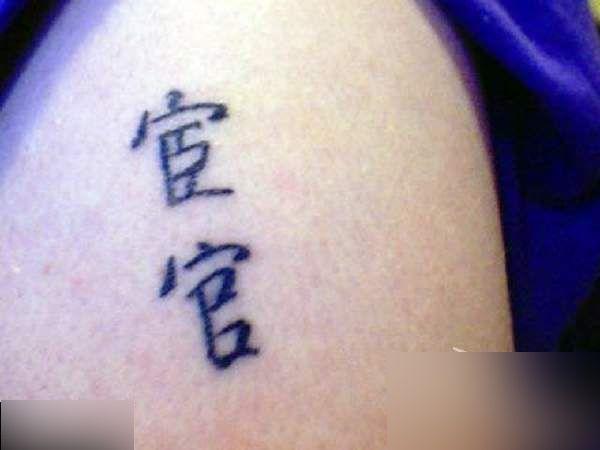 老外不懂汉字乱纹身(组图)