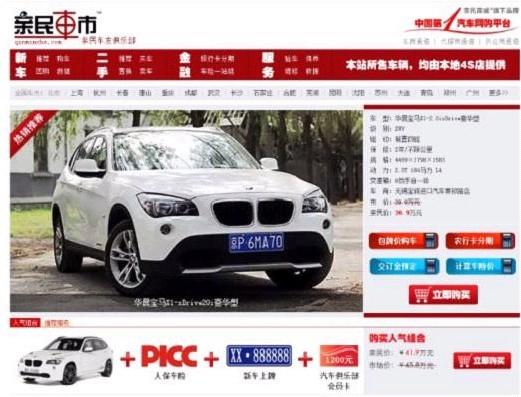 亲民车市Qinminche.com首页截图