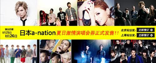 日本最顶级的演唱会a-nation门票中国大陆首次发售