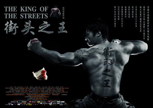 2012最新动作《街头之王》高清迅雷下载