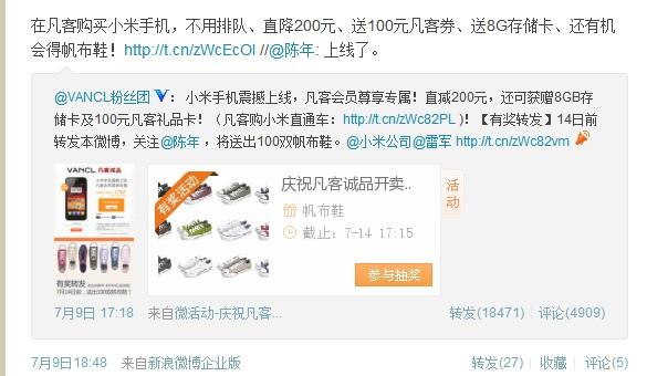凡客开卖小米手机:小米供货 限量5000台