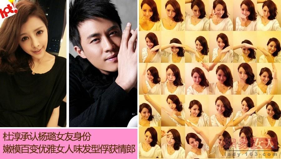 杜淳 杨璐/杜淳微博再次发出想结婚的感慨,并承认杨璐的正牌女友身份。