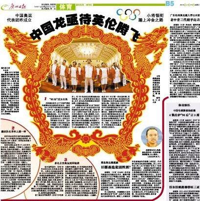 广州日报:中国龙待英伦腾飞