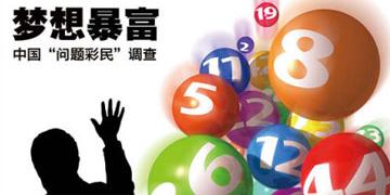 中国问题彩民调查:梦想一夜暴富陷赌徒困境