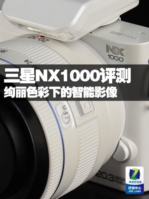 绚丽色彩下的智能影像 三星NX1000评测