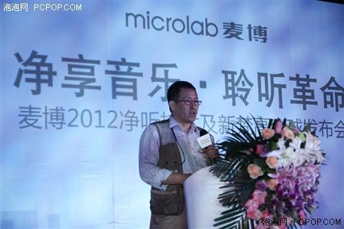 麦博2012净听技术暨新梵高全球发布会