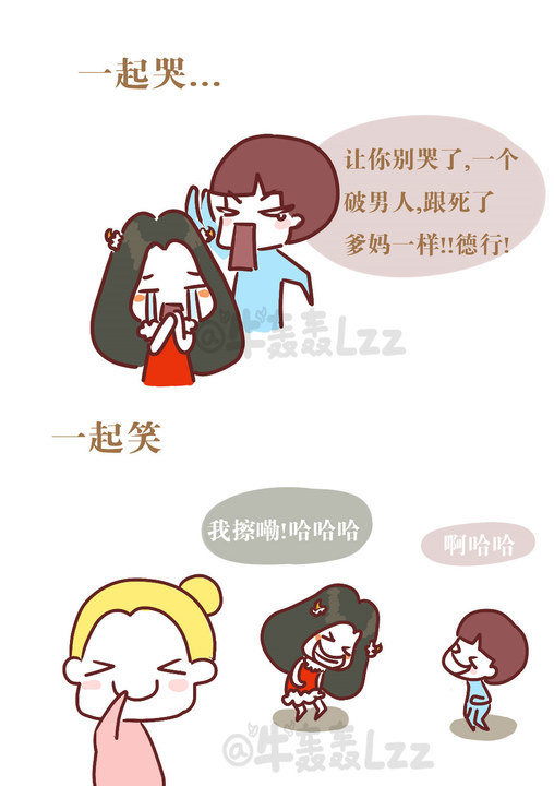 """畢業季煽情手繪:致""""同居""""四年的姐妹(組圖)"""