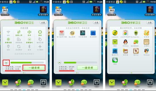 360手机卫士3.0正式版发布 智能云拦截系统全新升级-