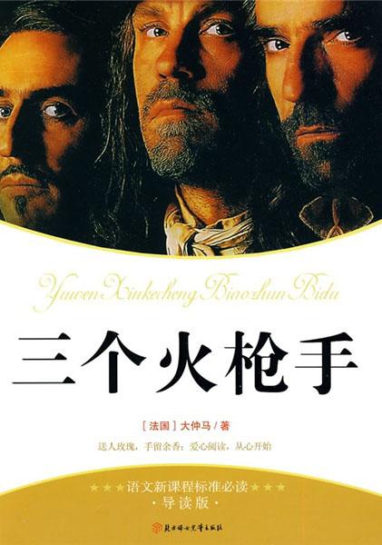 2012暑期外文书目推荐——《三个火枪手》