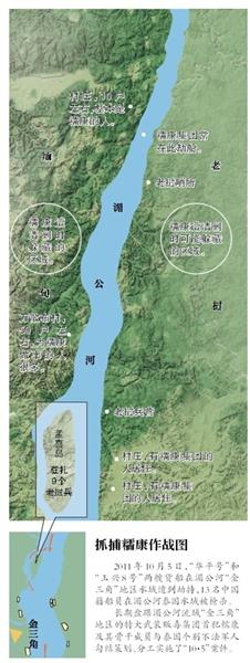 """据央视报道 国务委员、公安部部长孟建柱一行昨已经到达了""""10・5""""湄公河中国船员遇袭案的两艘受袭的中国船只上,进行现场勘查。泰国副总理差林也明确表示将在90天内给中国民众一个答复。"""