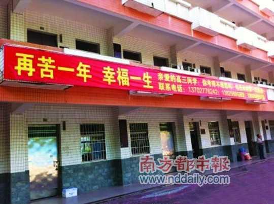 高中生集体狂欢扔重点宿舍下楼(组图)苏州铁门高中分数线图片