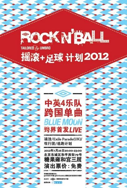 Rock-n'Ball首发现场海报