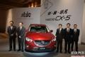 马自达CX-5于12日正式上市 售23.38万起