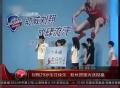 视频-刘翔29岁生日战钻石联赛 粉丝国内送祝福
