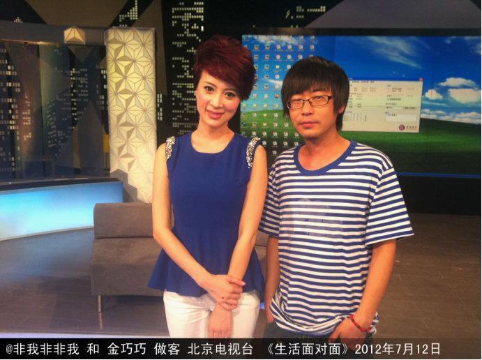 非我非非我 和 金巧巧 做客北京电视台《生活面对面》