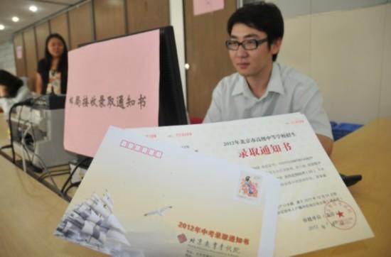 北京市邮局上�y��e�_刘戈)昨天,北京市中招第一批次录取通知书开始邮寄,百所学校通过邮局