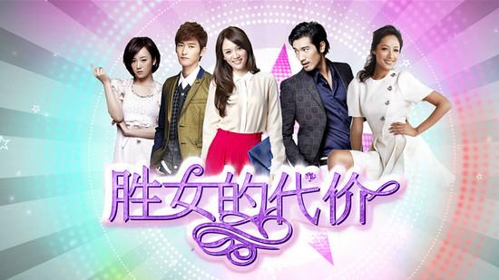 2012最新《胜女的代价》迅雷下载(全33集)
