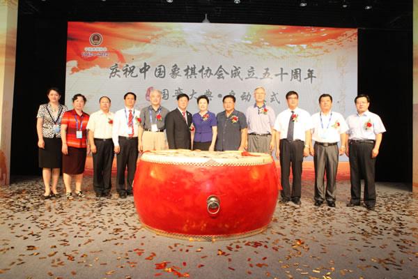 """象棋甲级联赛"""",代表中国图片"""