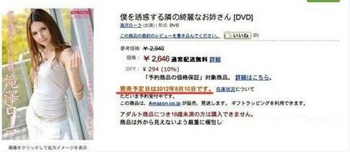 泷泽萝拉第二部作品8月发布 首作被吐槽制作烂