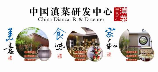 云南中国滇菜研发中心