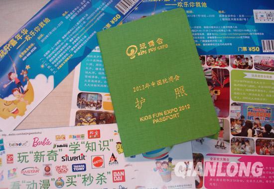 儿童手工制作护照