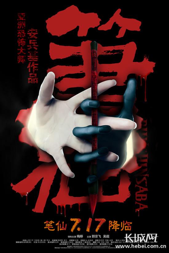 国产惊悚《笔仙》高清国语中迅雷下载[2012最新]