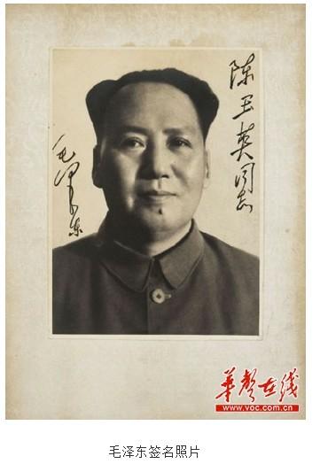 2012西泠春拍 毛泽东签名照片172.5万元成交(图)